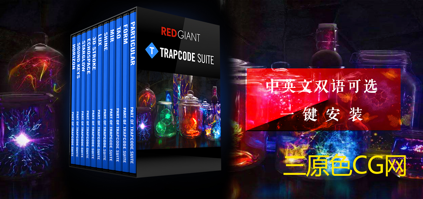 红巨星 Trapcode Suite 14合集 中英文 一键安装
